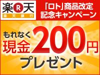 【期間限定!楽天銀行口座開設するなら今がチャンス!】555万口座達成記念!!もれなく555ポイントプレゼントキャンペーン